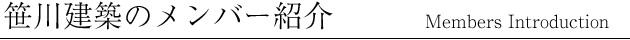 笹川建築のメンバー紹介