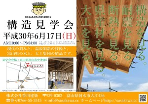長谷川邸構造見学会チラシ
